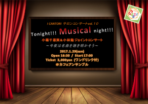 1-29-musical-night